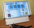 Термит ТМ-120
